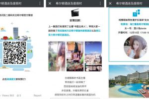 Cómo los hoteles chinos están saliendo de la crisis hilton